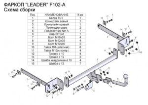Фаркоп Лидер-Плюс для FORD FOCUS 2, 3 (DB3) / (DYB) (седан) 2004 — 2011 / 2010 — …