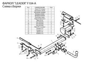 Фаркоп Лидер-Плюс для FORD FUSION (хетчбек) 2002/8-2012