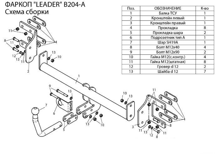 Фаркоп Лидер-Плюс для BMW X6 (E71) 2008-… \ X5 (E70) 2007-2010