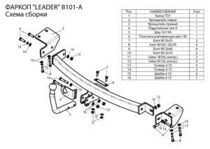 Фаркоп Лидер-Плюс для BYD F3 ( седан ) 2005