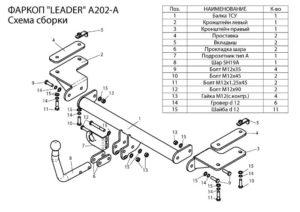 Фаркоп Лидер-Плюс для ACURA RDX (RD) 2006-2012