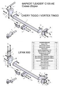 Фаркоп Лидер-Плюс для CHERY TIGGO (T11), (FL) 2005-… / ТАГАЗ VORTEX TINGO(FL) 2008-… / LIFAN X60 2011