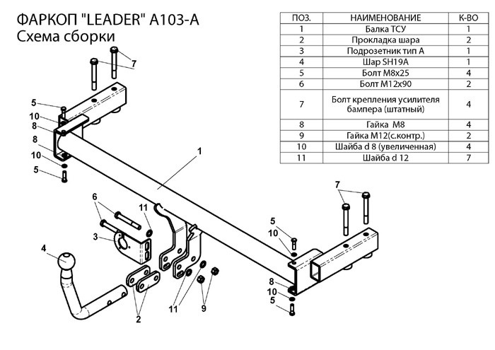 Фаркоп Лидер-Плюс для AUDI A6 (4B2) (седан) 1997-2004