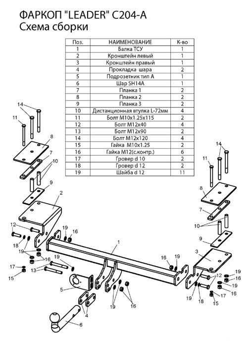 Фаркоп Лидер-Плюс для CHEVROLET LACETTI (KLAN) (универсал) 2004-2013