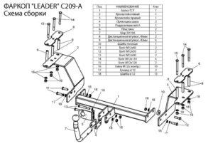 Фаркоп Лидер-Плюс для CHEVROLET REZZO (KLAU) (минивен) 2004-2008