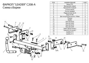 Фаркоп Лидер-Плюс для CHEVROLET SPARK 1 (хетчбек) 2005-2010