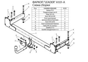 Фаркоп Лидер-Плюс для AUDI 100, A6 (седан, универсал) 90/12-97/3