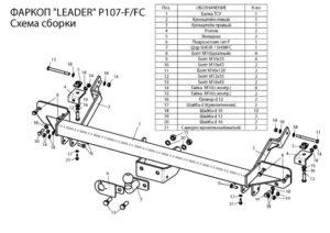 Фаркоп Лидер-Плюс для PEUGEOT BOXER 3 (L1,L2,L3) 2006-… / CITROEN JUMPER (L1,L2,L3) 2006-…