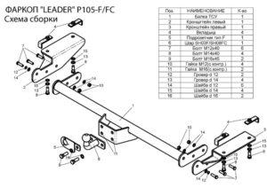 Фаркоп Лидер-Плюс для PEUGEOT BOXER 3 (L4) (250) 2006-… / CITROEN JUMPER (L4) 2006-./FIAT DUCATO III L4 2006-..