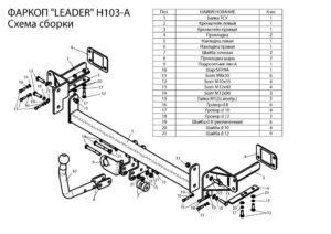 Фаркопы лидер плюс для HONDA CIVIC (FD1) (седан) 2006-2012