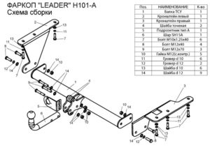 Фаркопы лидер плюс для HONDA CR-V (RE5) 2006- 2012
