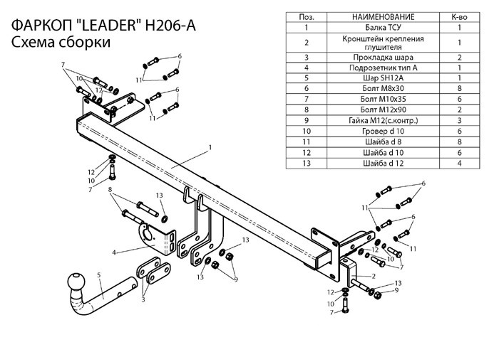 Лидер плюс фаркопы для HYUNDAI ELANTRA XD (ТАГАЗ) (седан, хетчбек) 2000-2006/2008-2010