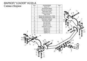 Лидер плюс фаркопы для HYUNDAI H1 H1,STAREX (минивен) (2WD, задняя рессорная подвеска, 9 мест) 2004-2008