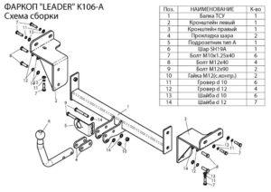 Фаркоп лидер плюс для KIA CEED (ED) (универсал) 2007-2012