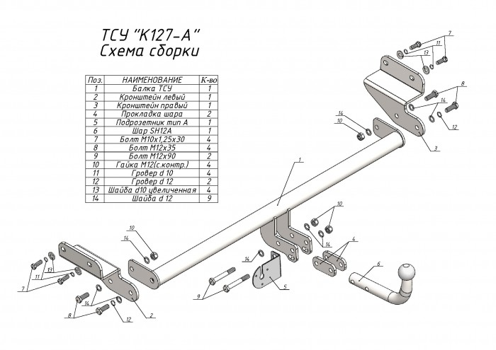 Фаркоп лидер плюс для KIA CERATO III (седан) 2013 — 2018 г. в.