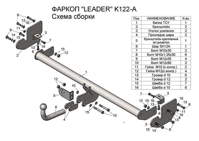 Фаркоп лидер плюс для KIA SOUL (PS) 2013.10 — 2018 г.в.