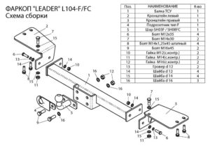 Фаркопы лидер плюс для LEXUS LX 470 (UZJ100) / TOYOTA LAND CRUISER 100 1998-2007(С НЕРЖ. ПЛАСТИНОЙ)