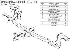 Фаркопы лидер плюс для LEXUS RX 270/350/450 (AL1) 2009-2015