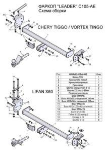 Фаркопы лидер плюс для CHERY TIGGO (T11), (FL) 2005-… / ТАГАЗ VORTEX TINGO(FL) 2008-… / LIFAN X60 2011-…