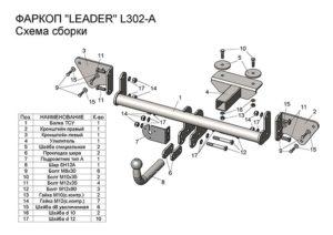 Фаркопы лидер плюс для LIFAN X 50 2015-…