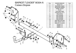 Фаркопы лидер плюс для MAZDA 5 (CR19) (минивен) 2005-2010