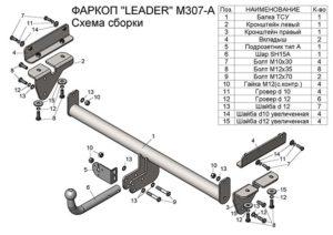 Фаркопы лидер плюс для MAZDA CX-7 2007-2012