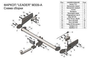 Фаркопы лидер плюс для MAZDA CX-9 II (TC) 2016-…