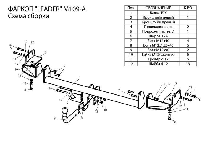 Фаркопы лидер плюс для MITSUBISHI LANCER (IX) (CS_A) (седан,универсал) 2003-2007