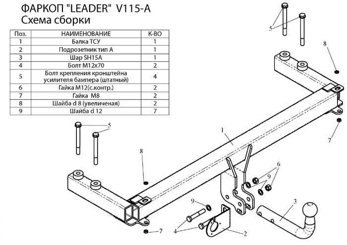 Фаркоп лидер плюс для VOLKSWAGEN PASSAT B5 PLUS (седан) 1996-2005