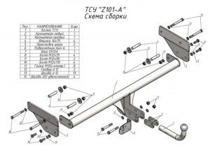 Фаркоп лидер плюс для ZOTYE T600 (1,5) 2014 —