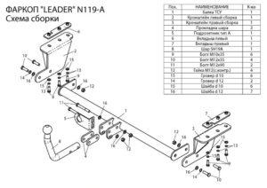 Фаркоп лидер плюс для NISSAN TIIDA (C11) (седан) 2007-2014
