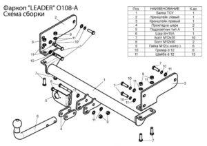 Фаркоп лидер плюс для OPEL ANTARA (L07) 2006-
