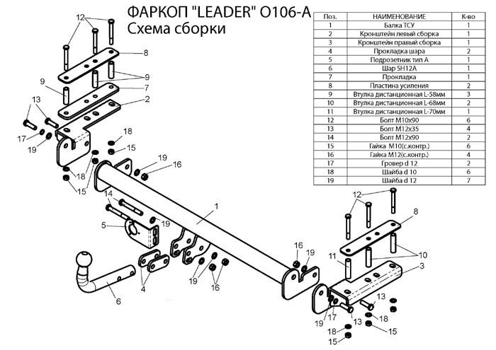 Фаркоп лидер плюс для OPEL ASTRA G (хетчбек 3,5дв., седан) 1998/3-2004