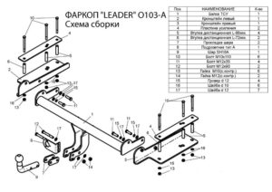 Фаркоп лидер плюс для OPEL VECTRA C (седан) 2002/3-2008