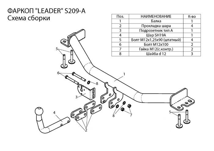 Фаркоп лидер плюс для SSANG YONG STAVIC 2013-…
