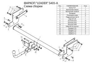 Фаркоп лидер плюс для SUZUKI SX4 S-CROSS (JY) 2013-…