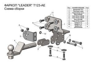 Фаркоп лидер плюс для TOYOTA L.C. PRADO (J120/J150) (2002 — …)