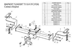 Фаркоп лидер плюс для TOYOTA LAND CRUISER 200 2007-…/ LEXUS LX 570 2007-…,LX 450d 2015- (C НЕРЖ. ПЛАСТИНОЙ)
