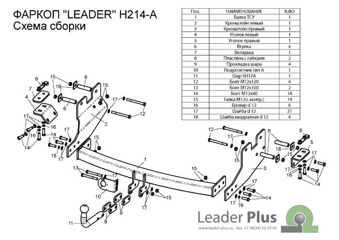 Лидер Плюс H214-A