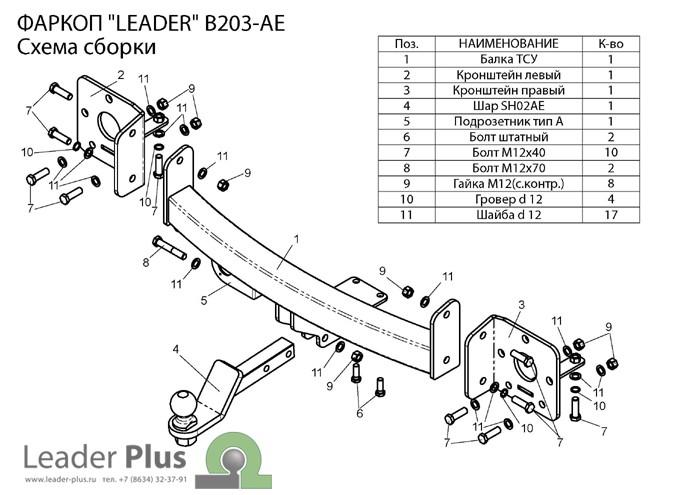 Лидер Плюс B203-AE