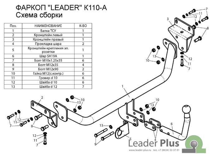Лидер Плюс K110-A