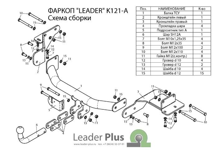 Лидер Плюс K121-A
