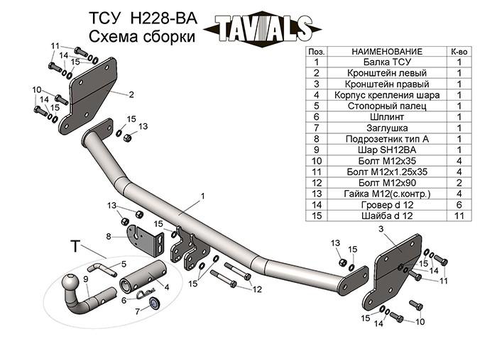 Лидер Плюс H228-BA