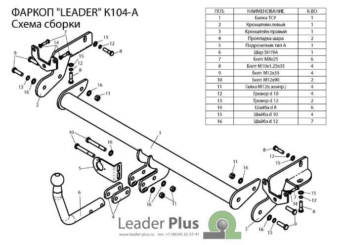 Лидер Плюс K104-A