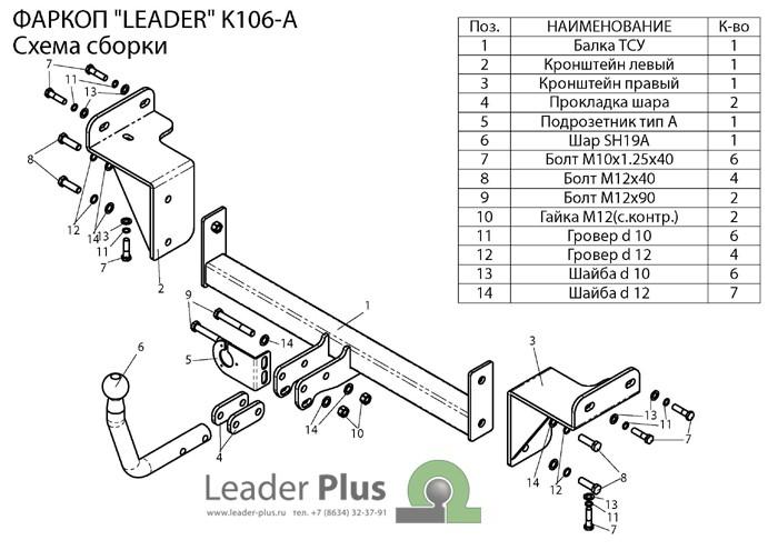 Лидер Плюс K106-A