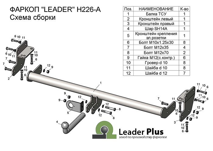Лидер Плюс H226-A