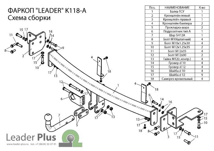 Лидер Плюс K118-A