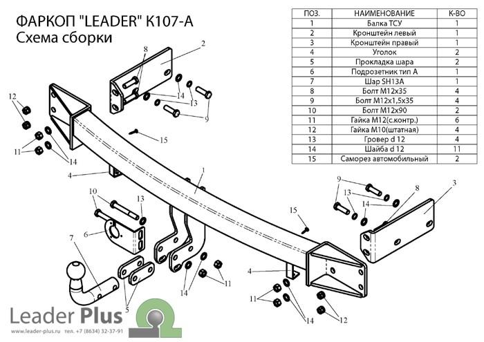 Лидер Плюс K107-A