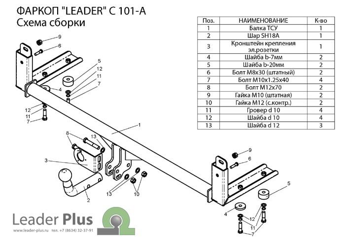 Лидер Плюс C101-A