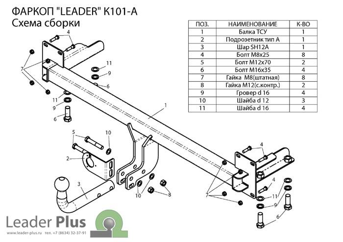Лидер Плюс K101-A